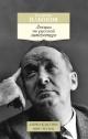 Лекции по русской литературе